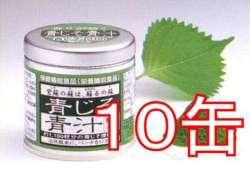 青じそ青汁(粉末青しそドリンク)10缶まとめて 【送料無料!】