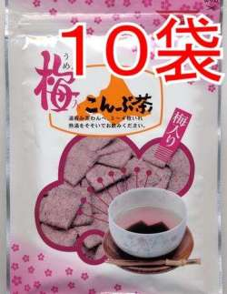 角切り梅昆布茶(うめ昆布茶) 大袋55g 10袋